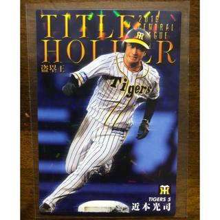 ハンシンタイガース(阪神タイガース)のプロ野球チップス2020 第1弾 阪神 近本光司選手 タイトルホルダーカード(スポーツ選手)