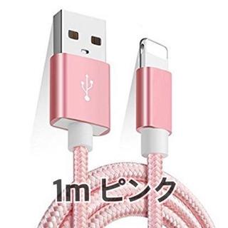アップル(Apple)の急速充電 iPhoneケーブル 1m ●ピンク●(バッテリー/充電器)