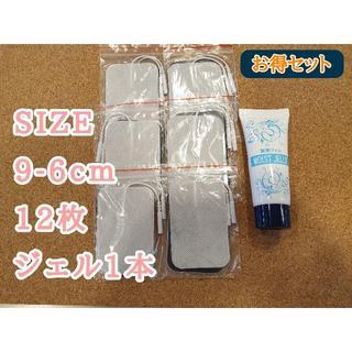 共通パッド(角型&丸型) ×12枚 通電ジェル1本 好きなサイズが選択可能