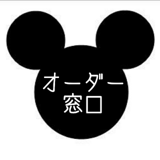 reiyurieito♡オーダー受付窓口 (外出用品)