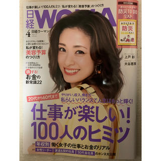 ニッケイビーピー(日経BP)の日経 WOMAN (ウーマン) 2020年 04月号(その他)