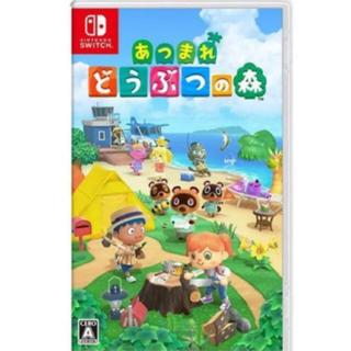 Nintendo Switch - 新品未開封  あつまれ動物の森  パッケージ版