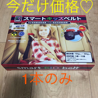 新品未使用♡スマートキッズベルト♡チャイルドシート