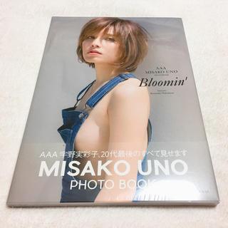 AAA - AAA 宇野実彩子 写真集 Bloomin' 限定版 値下げ
