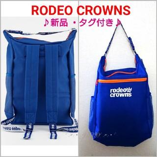 ロデオクラウンズ(RODEO CROWNS)の2WAYリュック♡RODEO CROWNS ロデオクラウンズ 新品 タグ付き(リュック/バックパック)