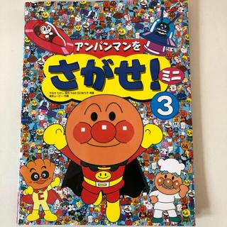 アンパンマンをさがせ!(絵本/児童書)