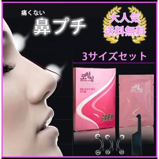 ETUDE HOUSE - 鼻プチ 美鼻 鼻筋 豚鼻 団子鼻 ぺちゃんこ鼻 アイプチ 矯正 3サイズ セット