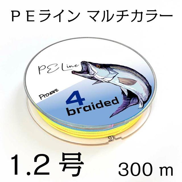 PEライン 5色 マルチカラー 4編 1.2号 日本製ダイニーマ  300m スポーツ/アウトドアのフィッシング(釣り糸/ライン)の商品写真
