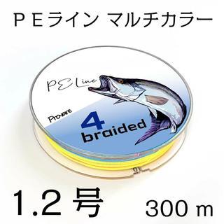 PEライン 5色 マルチカラー 4編 1.2号 日本製ダイニーマ  300m(釣り糸/ライン)
