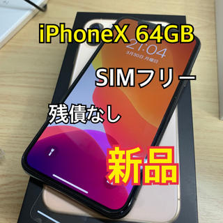 Apple - 【新品】iPhone X Space Gray 64 GB SIMフリー 本体