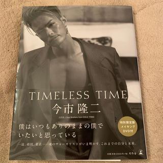 サンダイメジェイソウルブラザーズ(三代目 J Soul Brothers)のTIMELESS TIME特別限定版 メイキングDVD付き(アート/エンタメ)