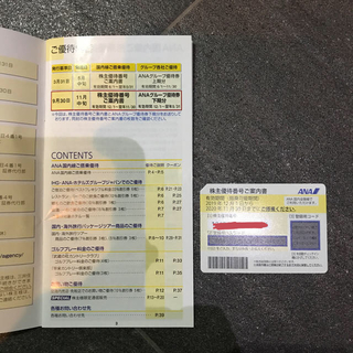 ANA(全日本空輸) - 全日空株主優待券とグループ会社優待券