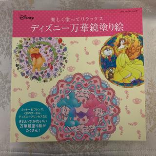 Disney - ディズニー 万華鏡 ぬりえ