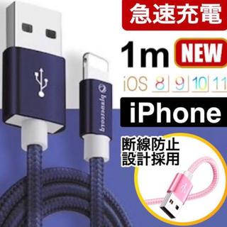 アップル(Apple)の急速充電 iPhoneケーブル 1m ●ネイビー●(バッテリー/充電器)