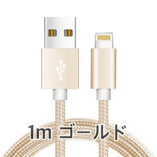 アップル(Apple)の急速充電 iPhoneケーブル 1m ●ゴールド●(バッテリー/充電器)