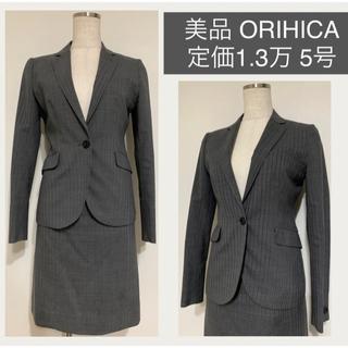 オリヒカ(ORIHICA)のORIHICA 美品 スカートスーツセット(スーツ)
