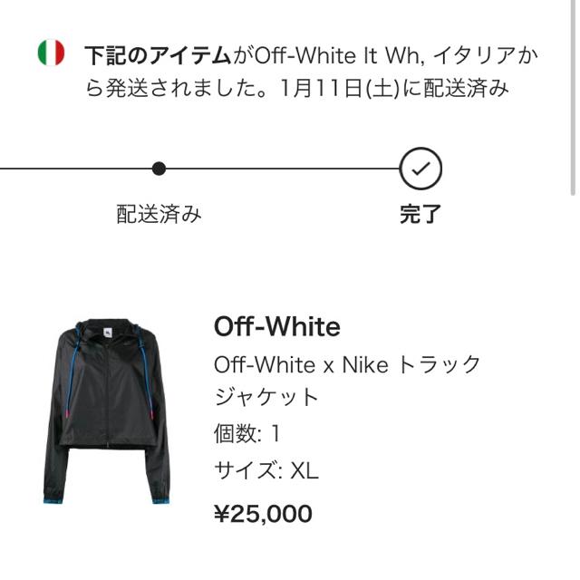 OFF-WHITE(オフホワイト)のOff-white×Nike トラックジャケット XL【中古】 メンズのジャケット/アウター(ナイロンジャケット)の商品写真