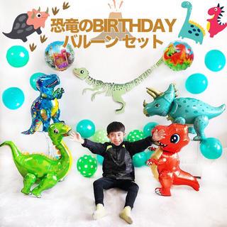 恐竜の誕生日3Dバルーンセット♡バナー3type指定可♡送料無料