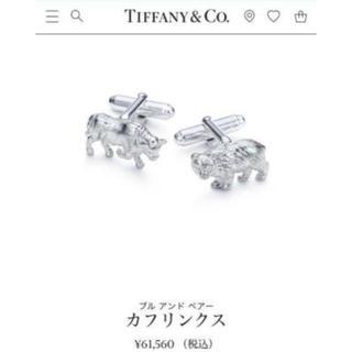 ティファニー(Tiffany & Co.)の【入手困難】【新品未使用品】ティファニーブル&ベアカフス。 (カフリンクス)