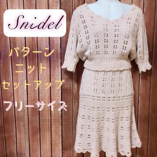 snidel - 【美品】 snidel パターンニットセットアップ フリーサイズ アイボリー