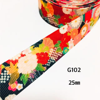 【G102】グログランリボン 和花柄