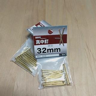 真中釘 32mm 25本入り×2袋(各種パーツ)