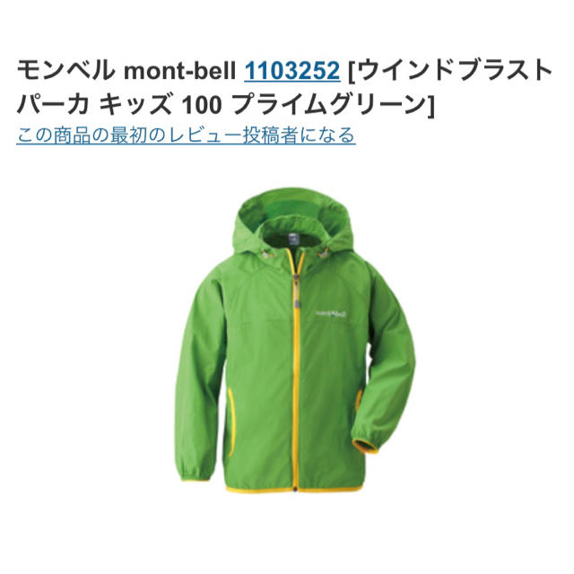 mont bell(モンベル)のmont-bell ウインドブラストパーカ キッズ/ベビー/マタニティのキッズ服男の子用(90cm~)(ジャケット/上着)の商品写真