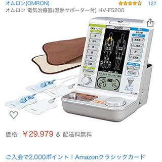 OMRON - オムロン 電気治療器 HV-F5200