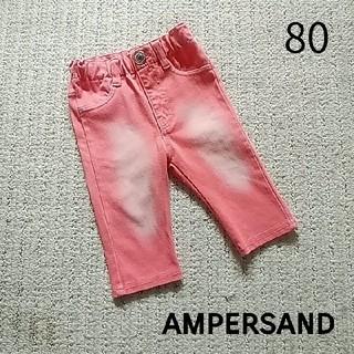 アンパサンド(ampersand)のAMPERSAND アンパサンド パンツ ボトム 80(パンツ)