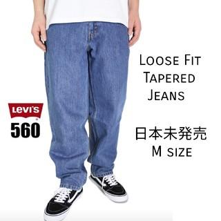 Levi's - Levi's 560 ルーズ フィット テーパード ジーンズ 日本未発売モデル