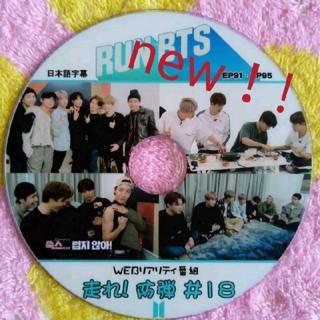 防弾少年団(BTS) - ❤BTS❤走れ!防弾#18 DVD