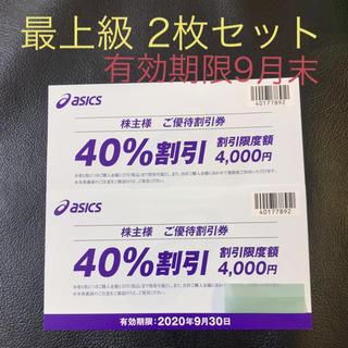 オニツカタイガー(Onitsuka Tiger)のアシックス 株主優待(ショッピング)