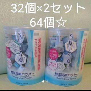 カネボウ(Kanebo)のsuisai 酵素洗顔パウダー kanebo 32個×2セット☆☆(洗顔料)