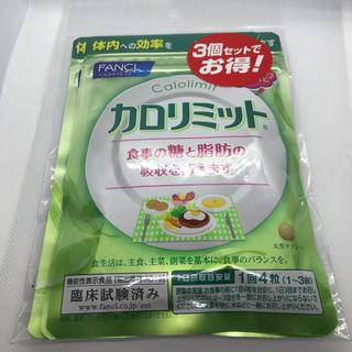 FANCL - お得!3パックセット【FANCL】カロリミット