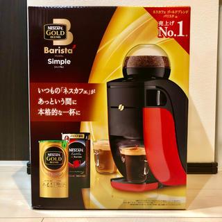 Nestle - 【新品未開封】ネスレ バリスタ シンプル コーヒー レッド ネスカフェ