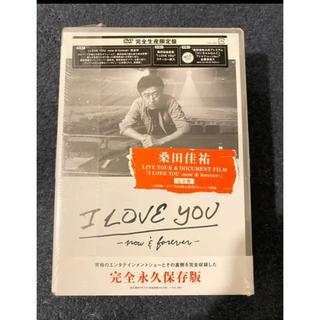 桑田佳祐「I LOVE YOU -now & forever-」限定盤DVD(ミュージック)