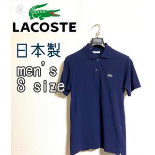 LACOSTE - 【日本製】 ラコステ ポロシャツ メンズ Sサイズ ホワイト  定番