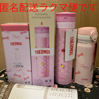 THERMOS - サーモス 水筒 真空断熱携帯マグ 2本セット