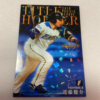 ホッカイドウニホンハムファイターズ(北海道日本ハムファイターズ)のプロ野球チップス 《近藤健介》北海道日本ハムファイターズ 2020(スポーツ選手)