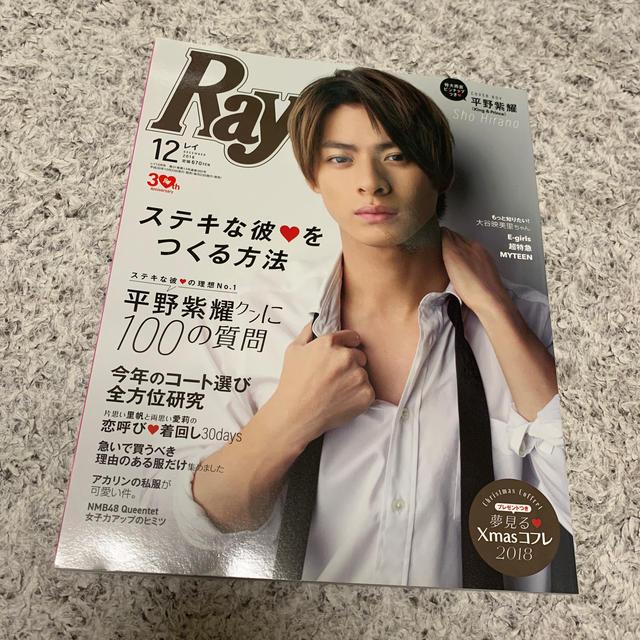 Johnny's(ジャニーズ)の平野紫耀表紙 Ray (レイ) 2018年 12月号 エンタメ/ホビーの雑誌(ファッション)の商品写真