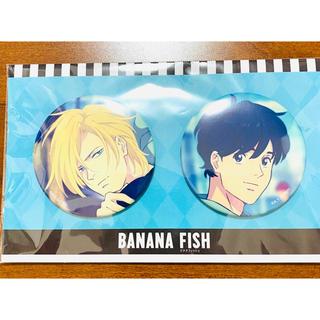 バナナフィッシュ(BANANA FISH)のBANANA FISH 缶バッジ アッシュと英二 二個セット新品未使用品(キャラクターグッズ)