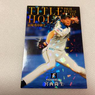 ホッカイドウニホンハムファイターズ(北海道日本ハムファイターズ)のプロ野球チップス 《宮西尚生》北海道日本ハムファイターズ 2020(スポーツ選手)