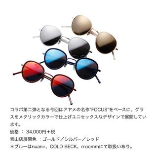 アヤメ(Ayame)のayame focus サングラス(サングラス/メガネ)