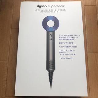 Dyson - dyson supersonic ダイソン ドライヤー ブルー 青