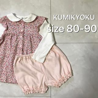クミキョク(kumikyoku(組曲))の組曲 ワンピース パンツ セット 80-90(ワンピース)