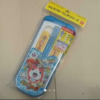 BANDAI - 妖怪ウォッチ トリオセット ランチ お箸 フォーク スプーン 3点セット