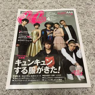 AAA - AAA表紙 CanCam (キャンキャン) 2017年 04月号