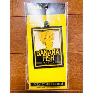 バナナフィッシュ(BANANA FISH)のBANANA FISH アクリルキーホルダー アッシュ新品未使用品(キーホルダー)