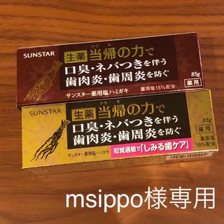 SUNSTAR - 【新品未開封×2】当帰の力 歯磨き粉【知覚過敏】