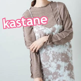 Kastane - kastane ❤︎ メランジメロウクループルオーバー ブラウン【¥4180】